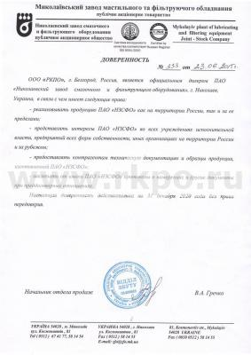 Николаевский завод смазочного и фильтрующего оборудования